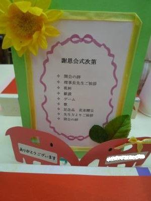 姫2号卒園式③