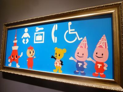 東京タワー2014④