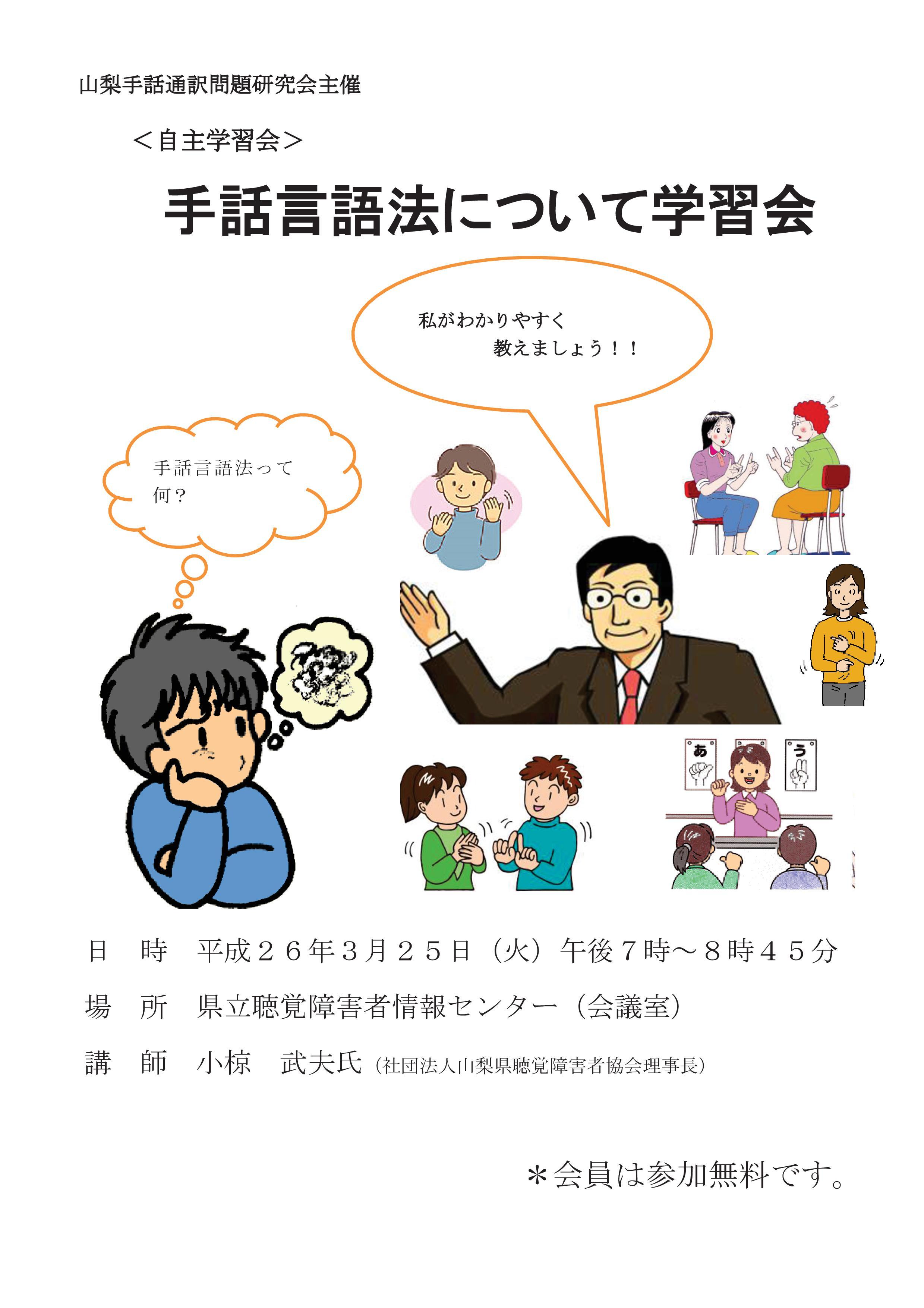 20140325手話言語法についての学習会