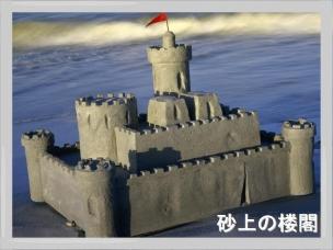 ★砂上の楼閣