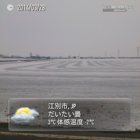 instaweather_20140328_151749.jpg