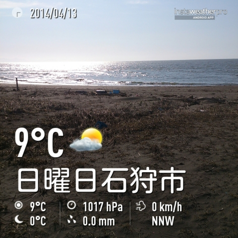 instaweather_20140413_153139.jpg
