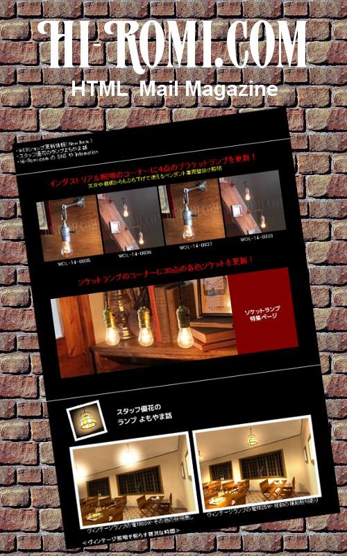 Hi-Romi.com ハイロミドットコム アメリカンアンティーク ヴィンテージ 照明 ランプ ライト 輸入 販売 修理 製作 什器 店舗設計 照明計画 ライティング リノベーション アトリエ オフィス / メールマガジン登録