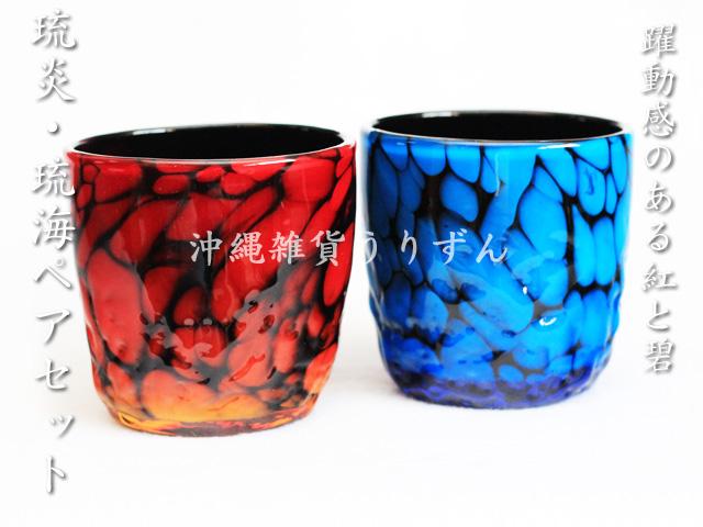 琉球ガラス,グラス,ギフト,通販