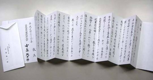 小泉首相(当時)の肉筆の署名が入った元「慰安婦」へのお詫びの手紙