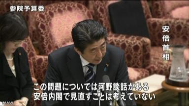 首相 河野談話「見直す考えない」