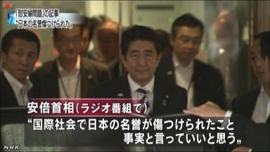 朝日新聞記事で日本の名誉傷ついた