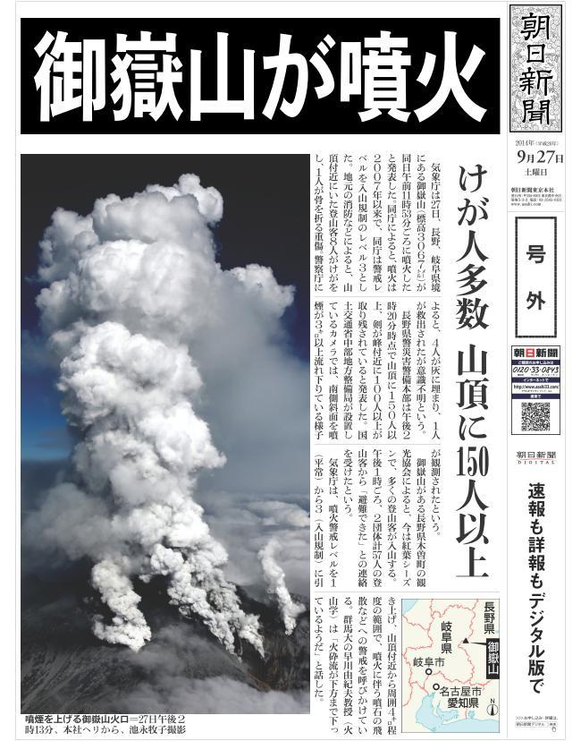 御嶽山 噴火 号外