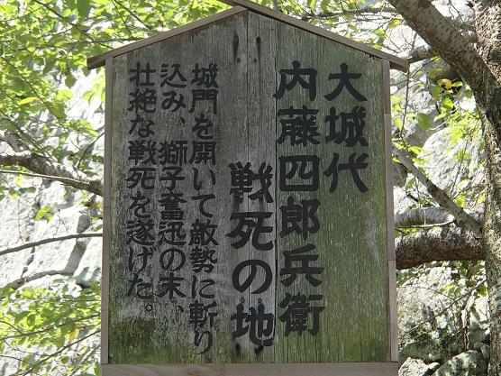 140906湯川と二本松城 (187)
