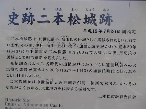 140906湯川と二本松城 (190)