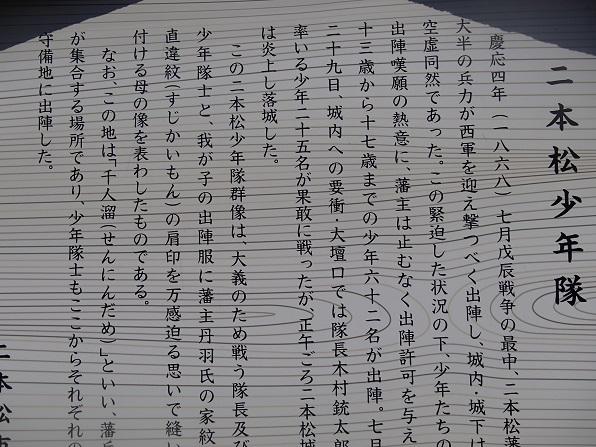 140906湯川と二本松城 (201)