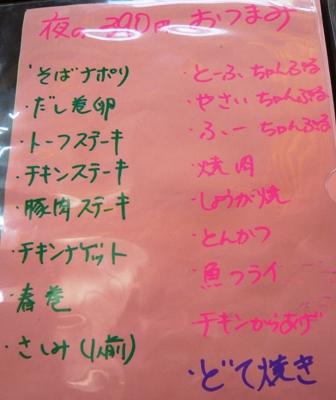 のりのり亭:メニュー2
