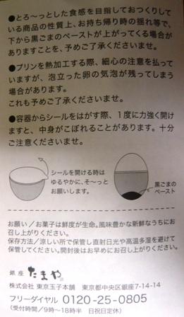 東京土産:ごまたまごプリン1