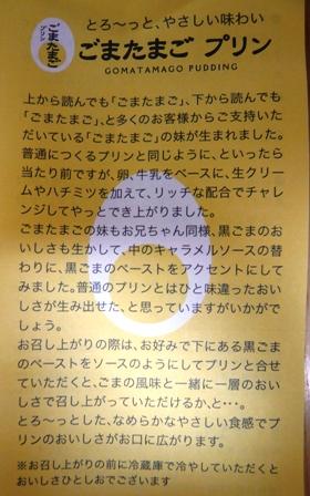 東京土産:ごまたまごプリン2