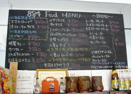 884食堂:メニューボード1