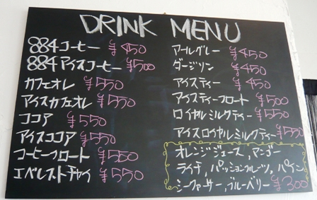 884食堂:メニューボード2