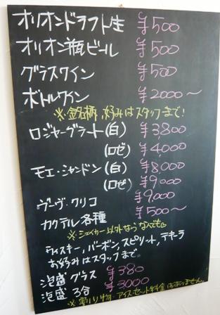 884食堂:メニューボード3