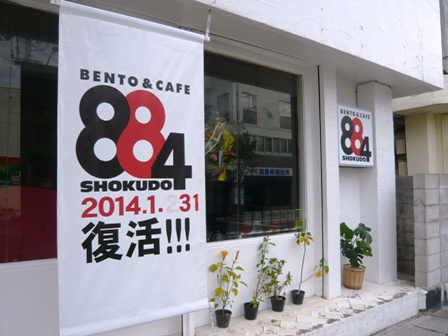 884食堂:外観1
