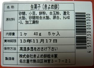 きよめ餅1