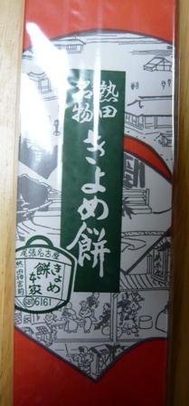きよめ餅2