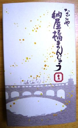 納屋橋まんじゅう3
