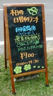 花風:店外メニューボード