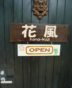 花風:入り口