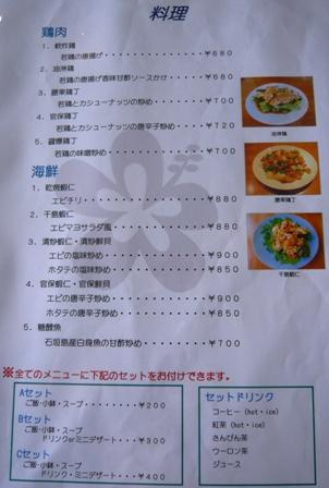 花風:メニュー5
