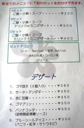 花風:メニュー7