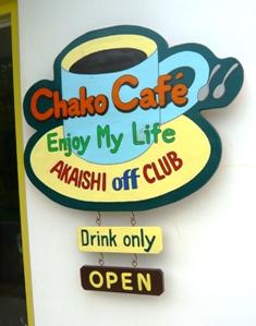 Chako Cafe:看板