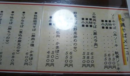 我部祖河食堂美栄橋店:メニュー1