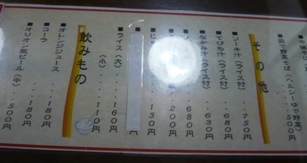 我部祖河食堂美栄橋店:メニュー2