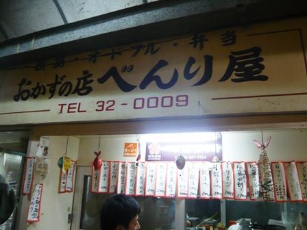 栄町商店街:べんり屋;外観2