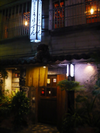 古酒と琉球料理うりずん:外観