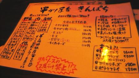 串かつ屋台きんぱち:メニュー