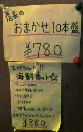 串かつ屋台きんぱち:店内メニュー貼り紙