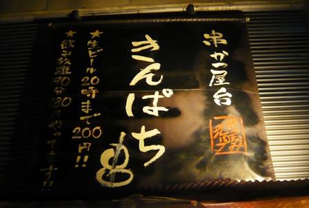 串かつ屋台きんぱち:店内貼り紙