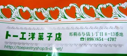 トーエ洋菓子店:包装紙