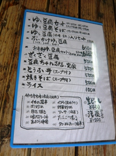 21息子達の石垣観光:豆腐の比嘉;メニュー