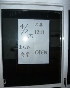 うーまる:まんた食堂開店告知