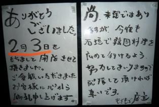 韓国酒家もごもご:閉店貼り紙