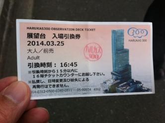 ハルカスチケット