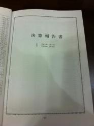 決算報告書