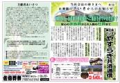 saekikiji1101(1).jpg