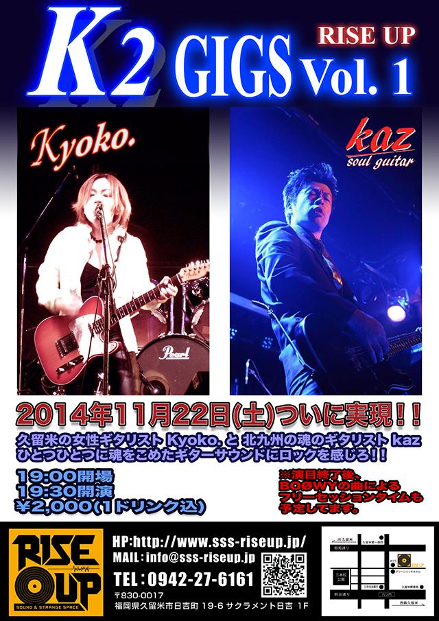 kaz vs Kyoko