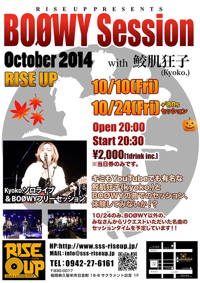 Flyer201410.jpg