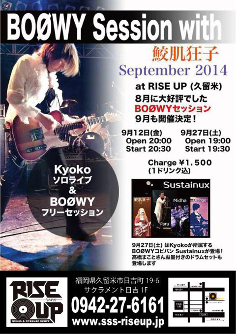 boowyssession201409.jpg