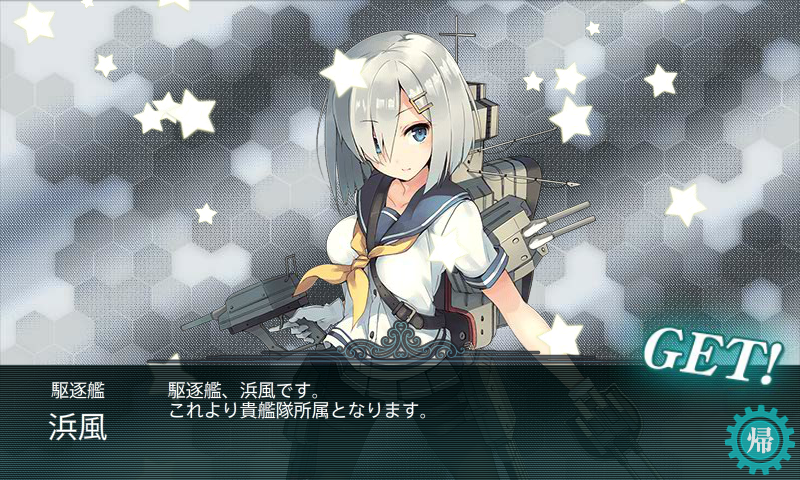 KanColle-141009-02034479.png