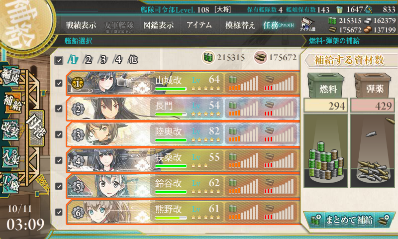 KanColle-141011-03090838.png