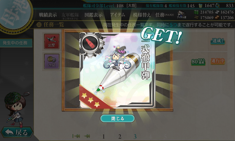 KanColle-141011-03265756.png